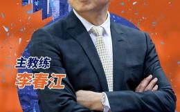 李春江教练正式加盟上海久事篮球俱乐部