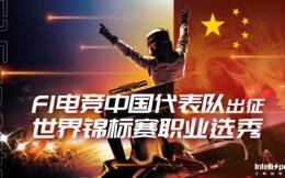 F1电竞中国代表队正式出征F1电竞世界锦标赛职业选秀