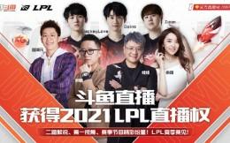 斗鱼获得2021 LPL等多项赛事直播权及内容权益