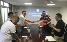 吉林体育局与四川体职院签订战略合作框架协议