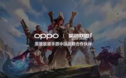 OPPO成为英雄联盟手游中国战略合作伙伴