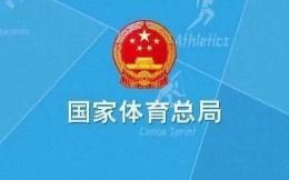 体育总局:到2035年足球成为我国建成体育强国的标志性事业