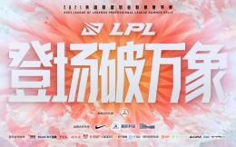 官方:LPL夏季赛将于6月7日打响