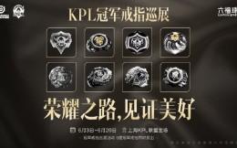 KPL冠军戒指将于6月在沪巡展