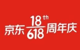 京东运动618开门红 国潮品牌成交额增幅超4倍