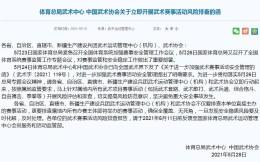 武管中心、中国武协发文要求立即对全国所有武术搏击赛事进行风险排查