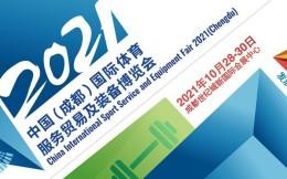 2021中国体服会10月成都开幕,体育+ 多主题联动