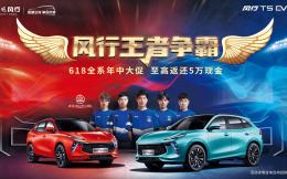 东风风行汽车签约武汉eStarPro俱乐部