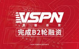 体育产业早餐6.2 英雄体育VSPN完成数千万美元B2轮融资 匹克官宣签约尼克-杨