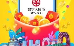"""冬奥试点!北京将发放20万个""""京彩""""数字人民币红包"""