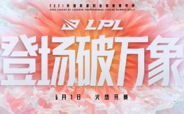 2021LPL夏季赛常规赛线下观赛票务信息及防疫措施公布
