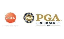 PGA青少年系列赛获得JGTA积分体系认证 球员将有机会获得AJGA积星奖励