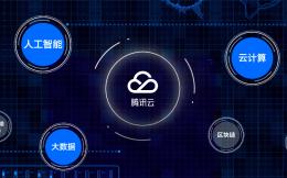 騰訊云東京國際數據中心開服  為轉播東京奧運會提供技術保障
