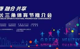 招募丨首届长三角体育节7月启动,6月8日推介会席位速抢!