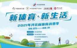 2021年河北省体育消费季6月5日开启,将发放600万消费券