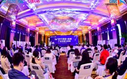 中國網絡視聽大會5G視聽+體育論壇正式召開,咪咕開啟5G歐洲杯星耀征程