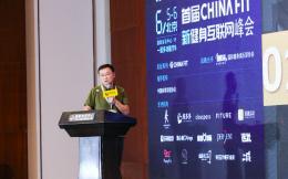 練多多:數字化賦能健身場館新機會,CHINAFIT北京健身大會探討健身產業新十年