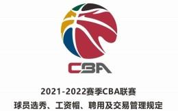 CBA新赛季薪水下调:本土顶薪降至600万元,四名外援总薪水不得超500万刀