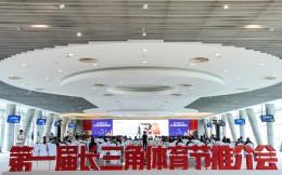 第一届长三角体育节推介会在沪举行 全新IP重磅登场