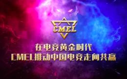 """首次落地山西!全国移动电竞超级联赛CMEL拓宽""""电竞+城市""""之路"""