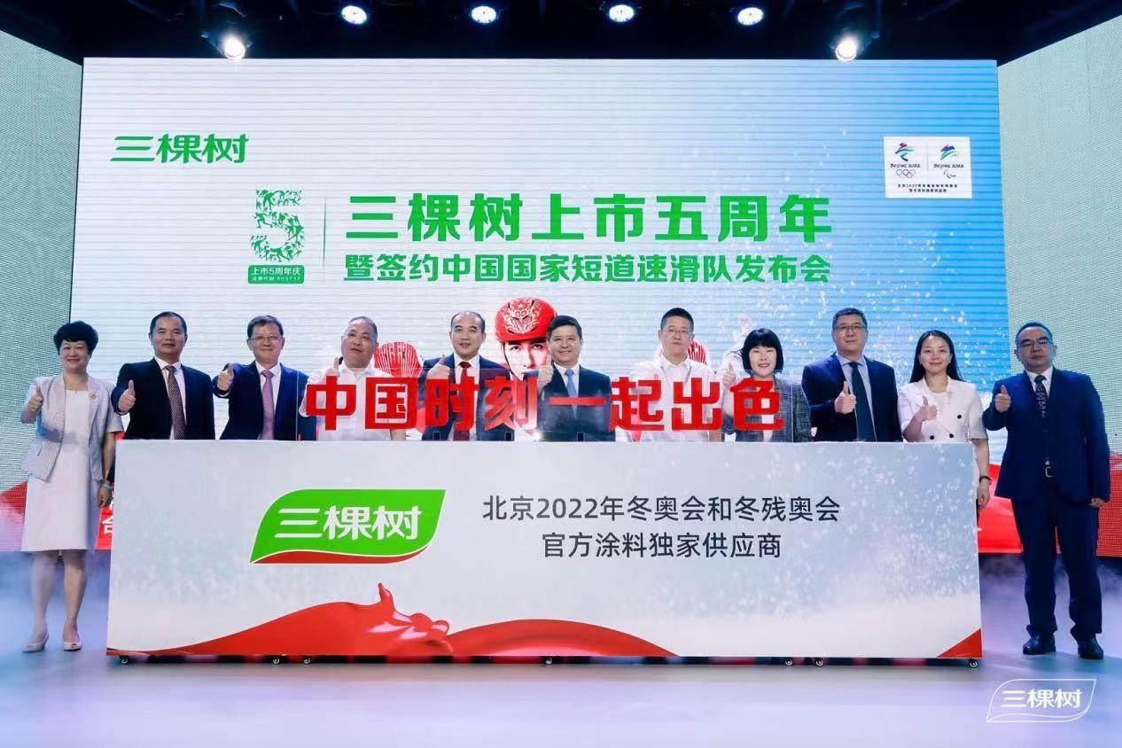 官宣!三棵樹正式簽約中國國家短道速滑隊 冬奧營銷再加碼