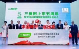 官宣!三棵树正式签约中国国家短道速滑队 冬奥营销再加码