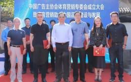 中国广告主协会体育营销专委会在京挂牌成立