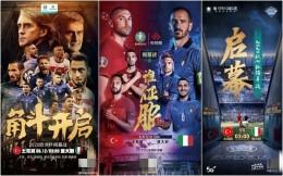 """欧洲杯开赛遭100多家平台""""盗播"""" 体育赛事直播侵权乱象何时休?"""
