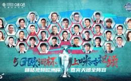 打出歐洲杯第一球!中國移動咪咕超震撼3D裸眼足球點燃觀賽激情