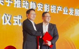 """最高奖励1000万!上海静安区发布""""静九条""""促进电竞、影视产业发展"""