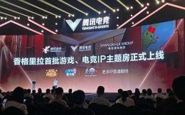 腾讯电竞与香格里拉酒店达成战略合作,推出电竞IP主题客房