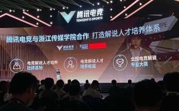 腾讯电竞与浙传达成合作,打造解说人才培养体系