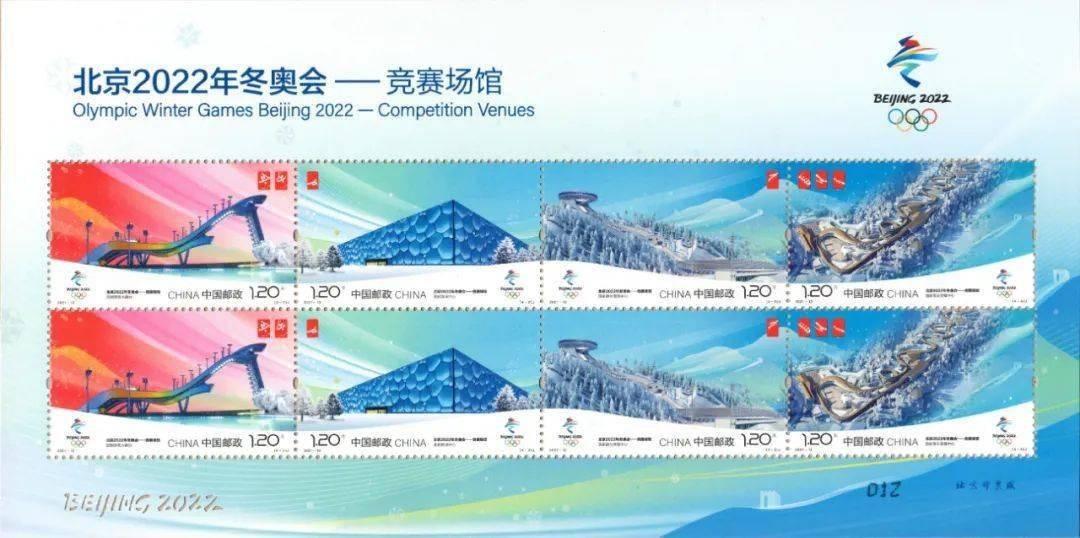 中國郵政將于23日發行北京冬奧會競賽場館紀念郵票