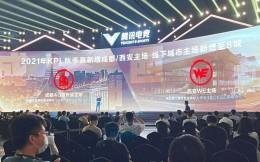 成都、西安加入!2021KPL秋季赛线下主场增至8城,线上冠名13城