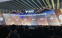 2021年王者荣耀世冠杯将开启6城巡回
