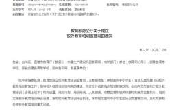 教育部宣布设立校外教育培训监管司