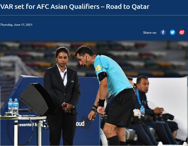 亞足聯確認12強賽啟用VAR技術 只在四種情況下觸發