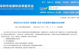 深圳:加快發展海上運動、電競等新興體育運動項目