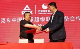 匹克再度携手中国排球超级联赛