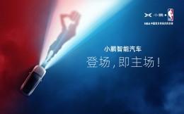 新能源入局!小鵬汽車成為NBA中國首家智能汽車合作伙伴