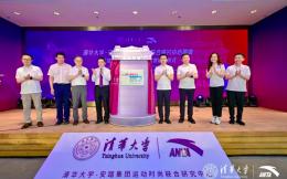 清华大学-安踏集团运动时尚联合研究中心揭牌