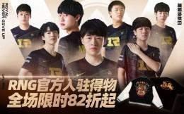 RNG战队宣布入驻得物,MSI夺冠纪念系列限量发售