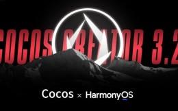 Cocos成全球首個支持鴻蒙游戲引擎