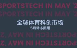 體育科技資訊 | 全球體育科技市場5月動態回顧
