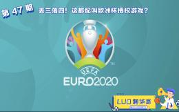 羅聊體育第47期:丟三落四!這都配叫歐洲杯授權游戲?