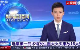 河南柘城一武馆发生重大火灾事故 致18死16伤