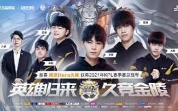 队史第三次捧起银龙杯!南京Hero久竞夺得2021年KPL春季赛总冠军