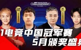 2021赛季F1电竞中国冠军赛职业联赛5月最佳颁布 邢思成登顶
