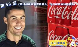 罗聊体育第48期:C罗博格巴天天宣传喝水,可口可乐依然是赢家!