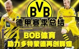 德甲赛季总结:BOBSPORTS助力多特蒙德再创辉煌